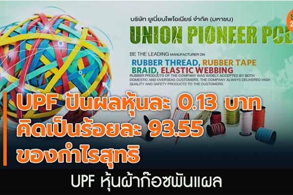 UPF หุ้นผ้าก๊อซพันแผล