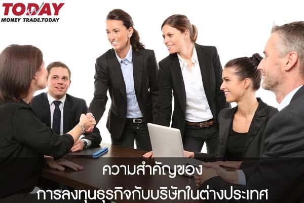 ความสำคัญของการลงทุนธุรกิจกับบริษัทในต่างประเทศ