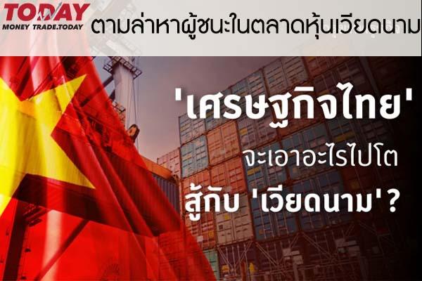 ตามล่าหาผู้ชนะในตลาดหุ้นเวียดนาม #การลงทุน