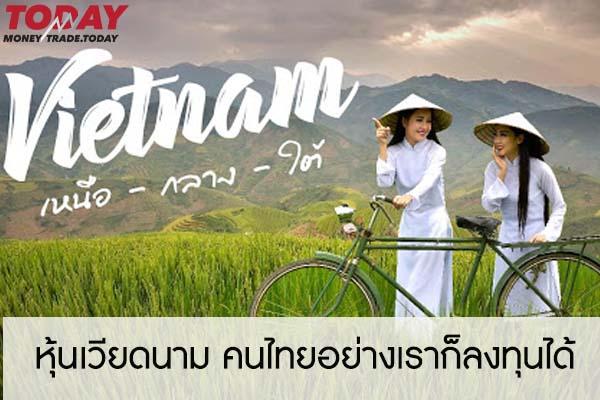 หุ้นเวียดนาม คนไทยอย่างเราก็ลงทุนได้ #การลงทุน