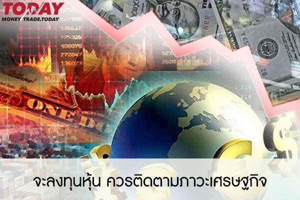 จะลงทุนหุ้น ควรติดตามภาวะเศรษฐกิจ #การลงทุน