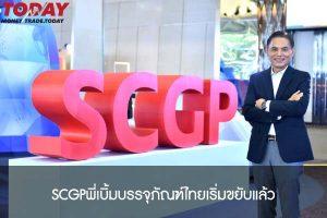 SCGPพี่เบิ้มบรรจุภัณฑ์ไทยเริ่มขยับแล้ว #การลงทุน