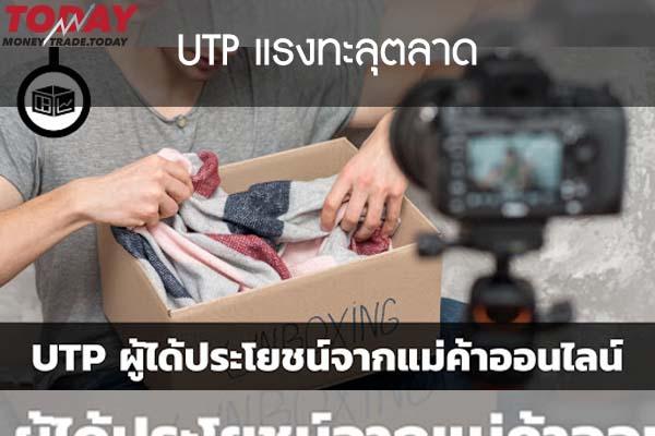 UTP แรงทะลุตลาด