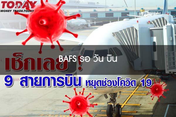 BAFS รอ วัน บิน