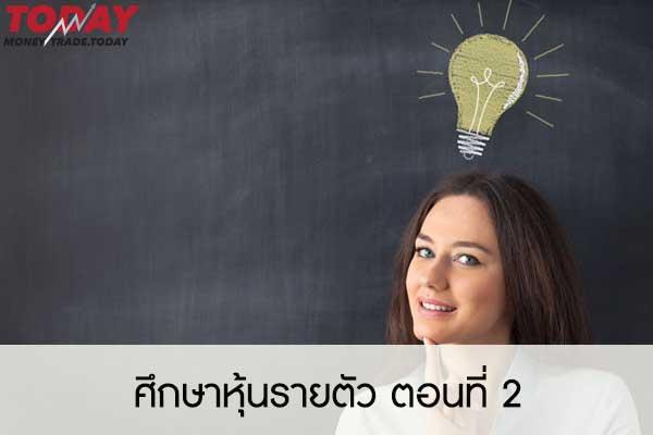 ศึกษาหุ้นรายตัว ตอนที่ 2 #การลงทุน