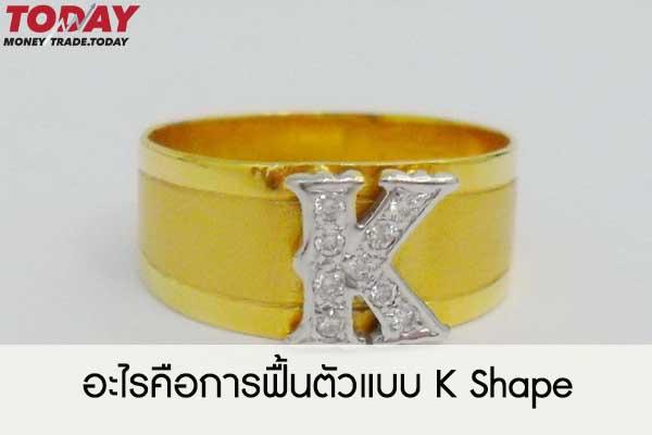 อะไรคือการฟื้นตัวแบบ K Shape #การลงทุน