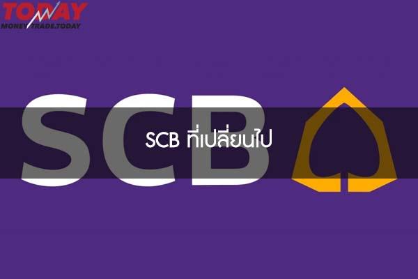 SCB ที่เปลี่ยนไป