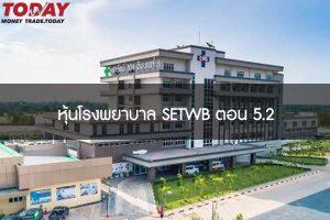 หุ้นโรงพยาบาล SETWB ตอน 5.2 #การลงทุน
