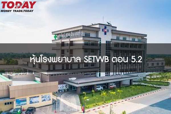 หุ้นโรงพยาบาล SETWB ตอน 5.2