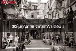 30หุ้นคุณภาพ จากSETWB ตอน 2 #การลงทุน