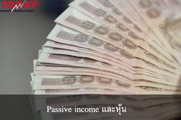 Passive income และหุ้น #การลงทุน