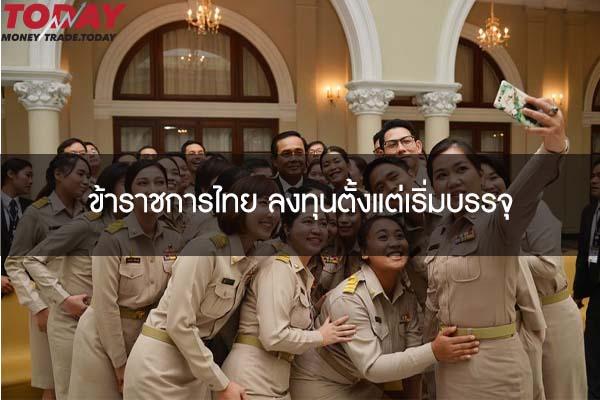 ข้าราชการไทย ลงทุนตั้งแต่เริ่มบรรจุ