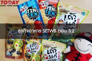 ธุรกิจอาหาร SETWB ตอน 3.2 #การลงทุน