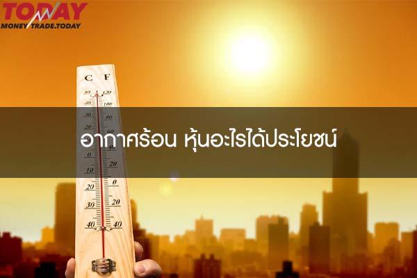 อากาศร้อน หุ้นอะไรได้ประโยชน์