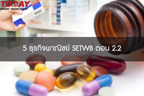 5 ธุรกิจพาณิชย์ SETWB ตอน 2.2