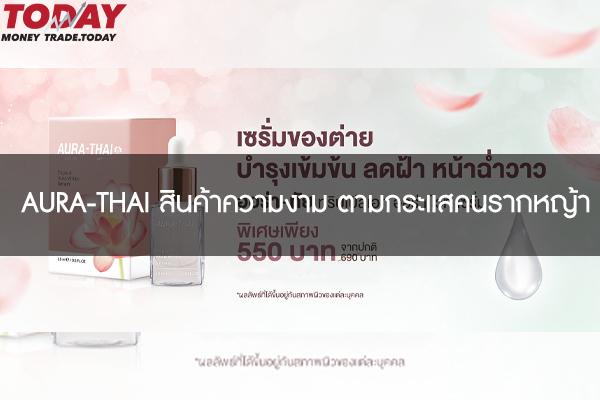 AURA-THAI สินค้าความงาม ตามกระแสคนรากหญ้า