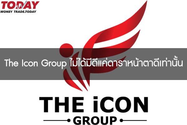 The Icon Group ไม่ได้มีดีแค่ดาราหน้าตาดีเท่านั้น
