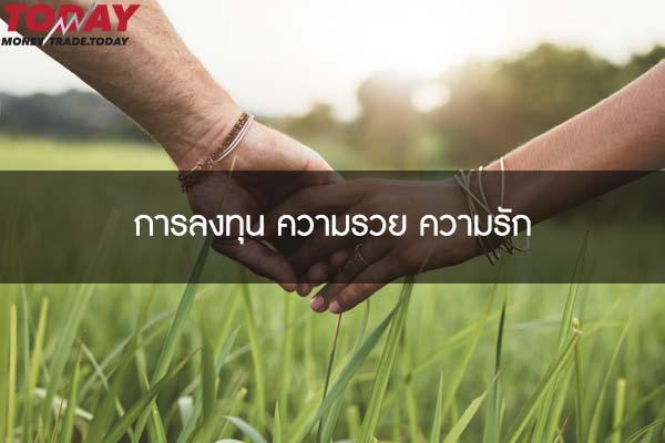 การลงทุน ความรวย ความรัก #การลงทุน