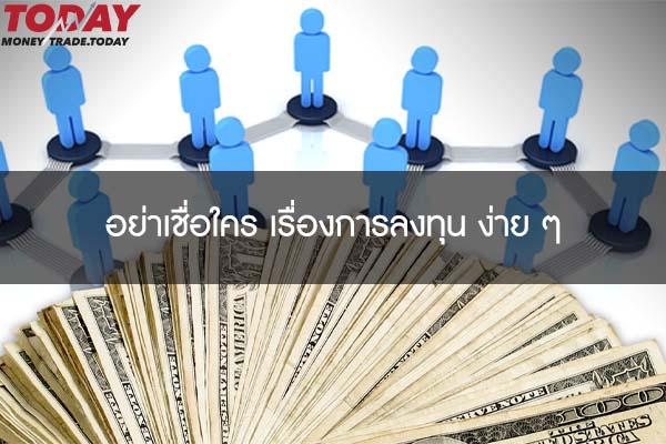 อย่าเชื่อใคร เรื่องการลงทุน ง่าย ๆ #การลงทุน