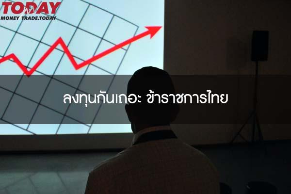 ลงทุนกันเถอะ ข้าราชการไทย