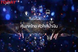 หุ้นเทคไทย หัวใจสีน้ำเงิน