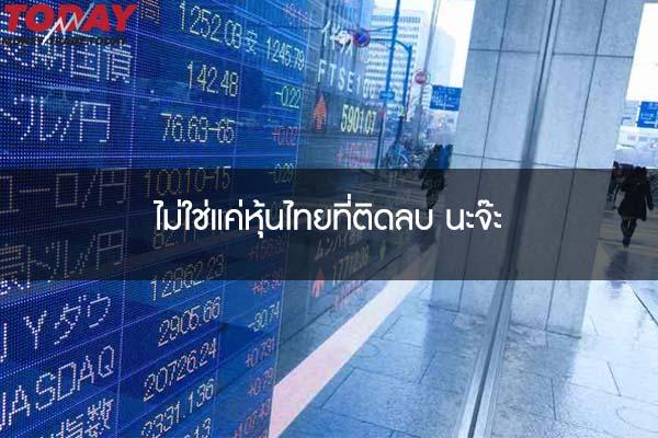 ไม่ใช่แค่หุ้นไทยที่ติดลบ นะจ๊ะ