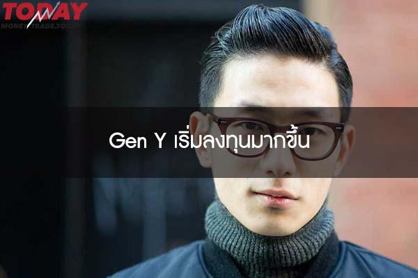 Gen Y เริ่มลงทุนมากขึ้น