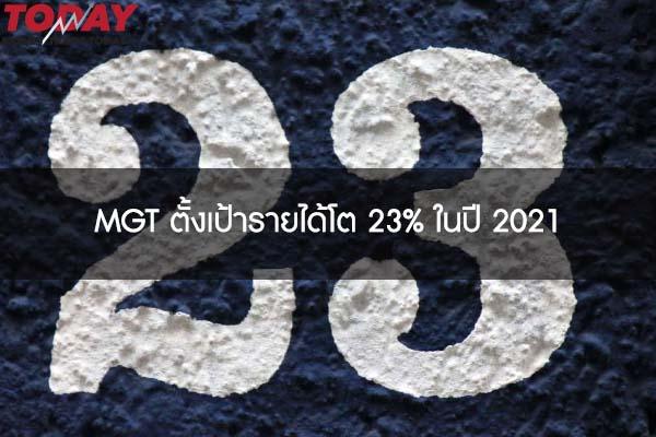 MGT ตั้งเป้ารายได้โต 23% ในปี 2021
