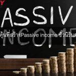 หุ้นที่สร้างPassive income ชั่วนิรันดร์